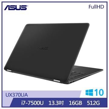 華碩筆記型電腦(UX370UA-0101B7500U)