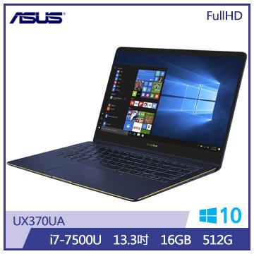 華碩筆記型電腦(UX370UA-0061A7500U)
