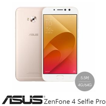 【4G / 64G】ASUS Zenfone4 Selfie Pro 豔陽金