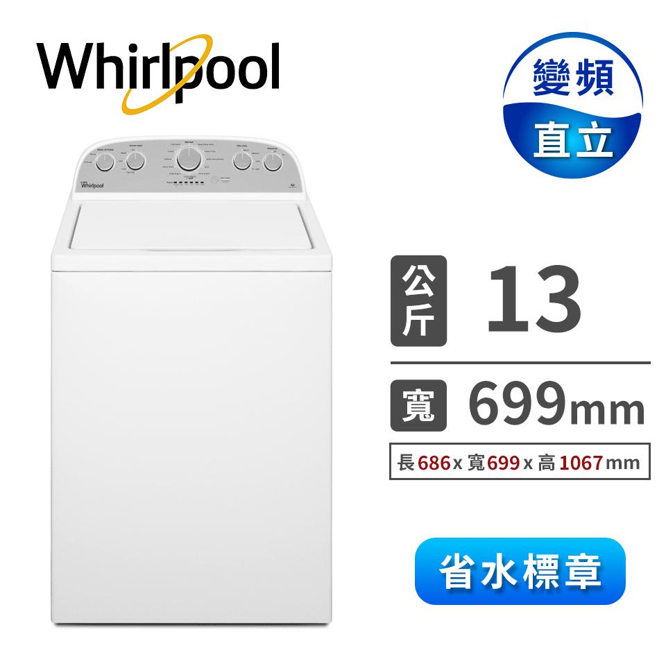 惠而浦 13公斤美國原裝直立式洗衣機(WTW4915EW)