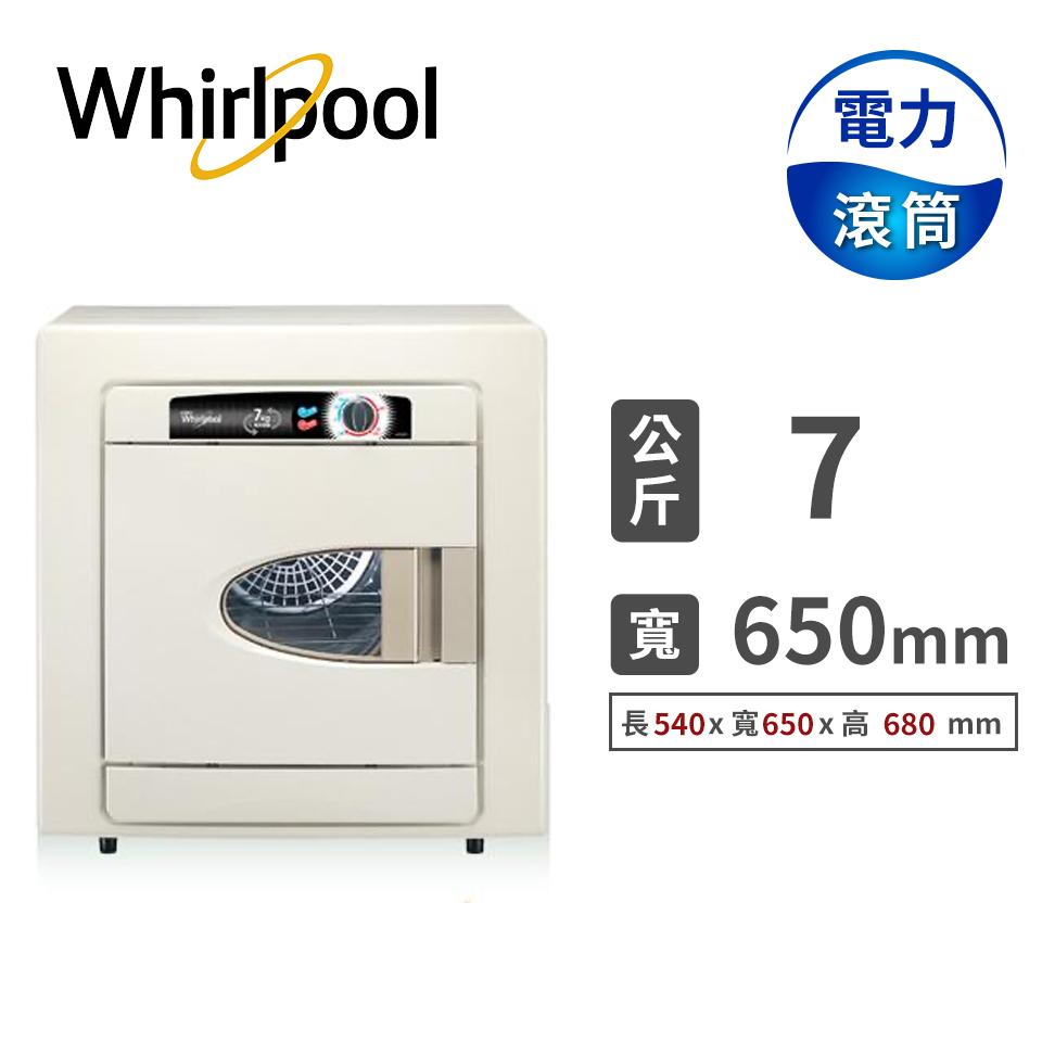 惠而浦 7公斤電力型乾衣機(WDR07)