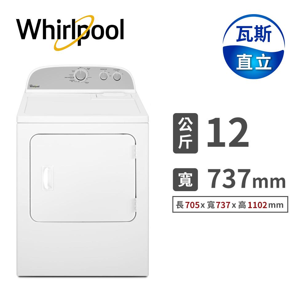 惠而浦 12公斤美國原裝瓦斯乾衣機(WGD4815EW)