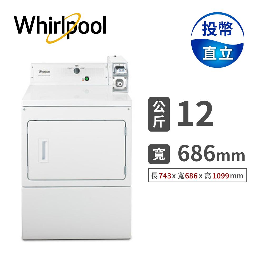 惠而浦 12公斤Commercial商用投幣式乾衣機(CEM2763BQ)