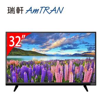 瑞軒AmTRAN 32型 HD顯示器-滿額2萬享5折加購優惠(自助價,需配送安裝請加購安裝費)