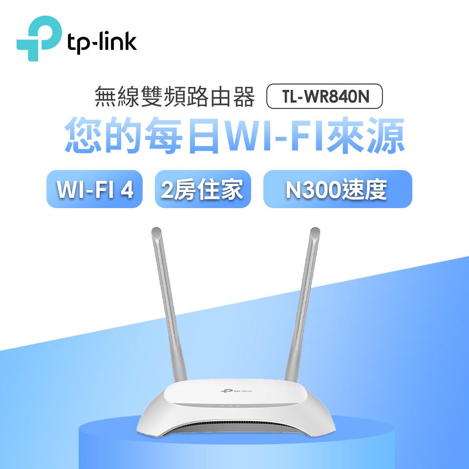 TP-LINK TL-WR840N 300M 無線N路由器
