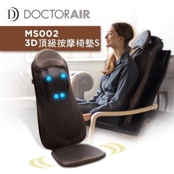 DOCTOR AIR 3D顶级按摩垫-棕(HADAMS-002 BR)