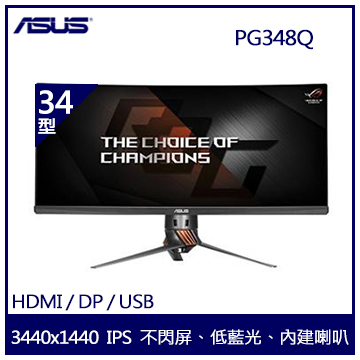 【34型】ASUS PG348Q 曲面电竞显示器(PG348Q)