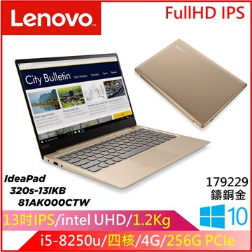 LENOVO IP-320S 13吋筆電(i5-8250U/4G/256G SSD)