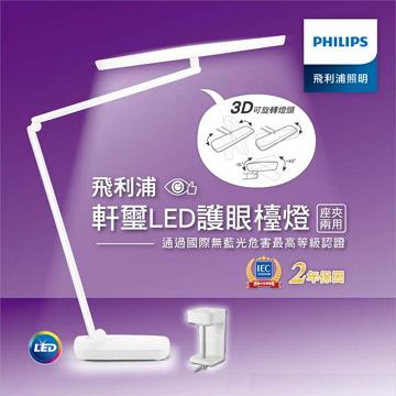 飞利浦轩玺LED台灯(915005563301)