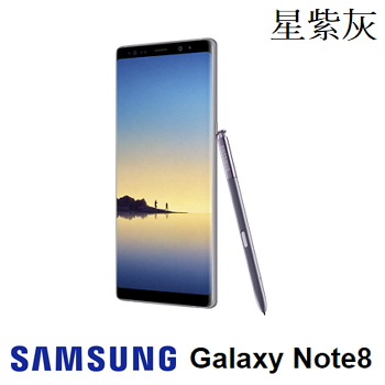 SAMSUNG Galaxy Note8 星紫灰