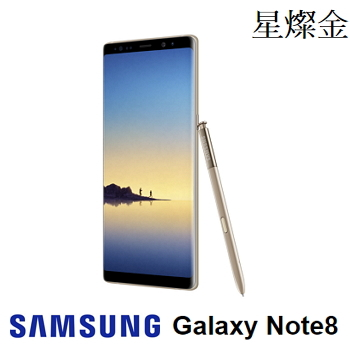 【6G / 64G】SAMSUNG Galaxy Note8  6.3吋八核心智慧型手机 - 星灿金(SM-N950F 金)