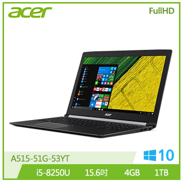【福利品】ACER A515-51G 15.6吋笔电(i5-8250U/MX150/4G)(A515-51G-53YT)