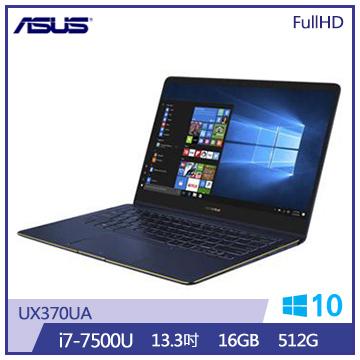 ASUS UX370UA 筆記型電腦(i7/皇家藍)(UX370UA-0061A7500U)