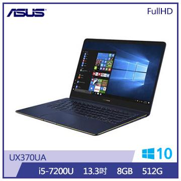 ASUS UX370UA 筆記型電腦(i5/皇家藍)(UX370UA-0021A7200U)