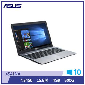 ASUS X541NA-銀 15.6吋筆電(N3450/4G/500G)