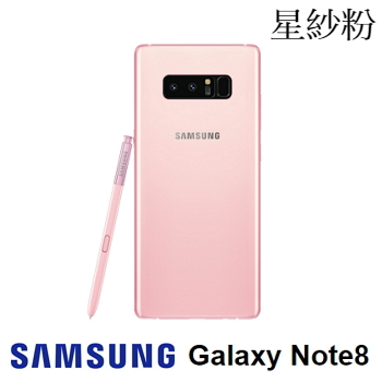 「展示品」【6G / 64G】SAMSUNG Galaxy Note8 6.3吋八核心智慧型手機 - 星紗粉