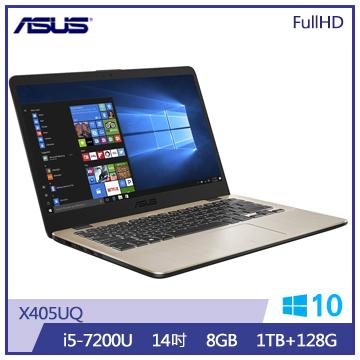 ASUS X405UQ 笔记型电脑(i5/冰柱金)(X405UQ-0161C7200U)