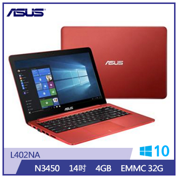 ASUS L402NA-熱情紅 14吋平價筆電(N3450/4G DDR3/32G)