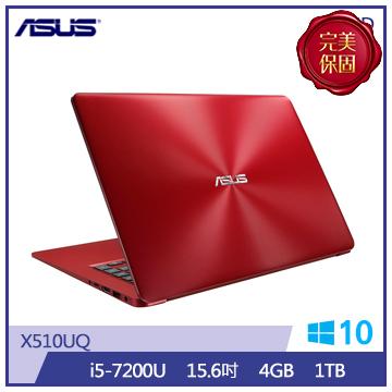ASUS X510UQ-时尚红 15.6吋FHD笔电(i5-7200U/MX 940/4G/1TB)(X510UQ-0183F7200U)