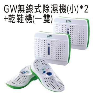 GW水玻璃除溼機(小)2入組+GW乾鞋機1雙