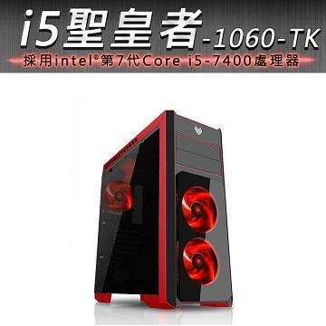【福利品】微星【聖皇者】i5-1060電競組裝機(i5-1060-TK)