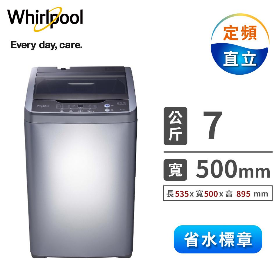 惠而浦 7公斤直立式洗衣機(WM07GN)