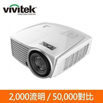 VIVITEK H1186高畫質家用劇院投影機