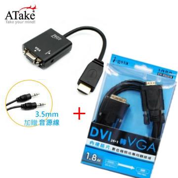 【雙螢幕組合】i-gota DVI 24+1轉VGA+ATake HDMI to VGA轉接線