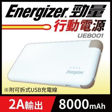 【8000mAH】劲量 Energizer UE8001 行动电源(UE8001)