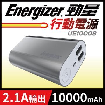 【10000mAH】劲量 Energizer UE10008SR 行动电源(UE10008SR)