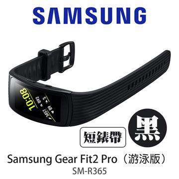 【短錶帶版】SAMSUNG Gear Fit 2 Pro -黑