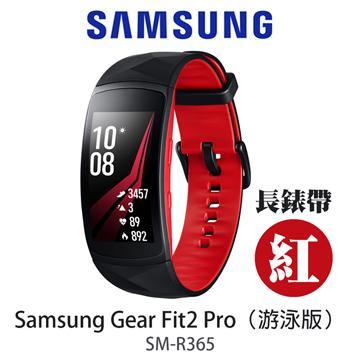 【長錶帶版】SAMSUNG Gear Fit 2 Pro -紅
