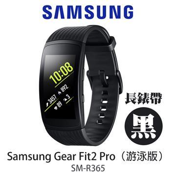 【長錶帶版】SAMSUNG Gear Fit 2 Pro -黑