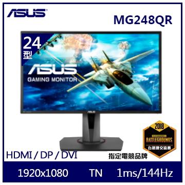 【24型】ASUS MG248QR TN电竞显示器(MG248QR)