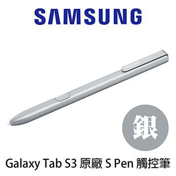 Samsung Galaxy Tab S3 S Pen原厂触控笔-银