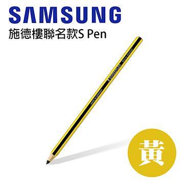 Samsung S Pen 施德楼联名款触控笔-黄