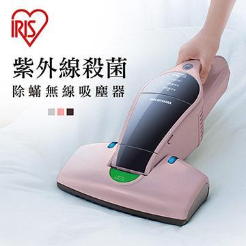 日本IRIS 紫外線殺菌除蹣無線吸塵器-粉