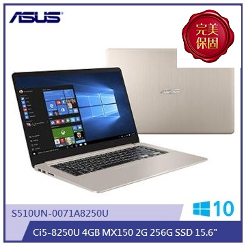 ASUS S510UN-冰柱金 15.6吋FHD笔电(i5-8250U/MX 150/4G/SSD)(S510UN-0071A8250U)
