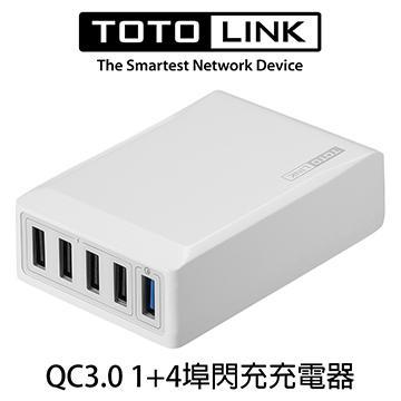 【QC 3.0】TOTO-LINK UP405 1+4 埠闪充充电器(UP405-QC1)