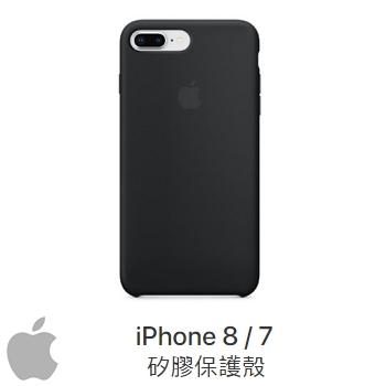 【iPhone 8 / 7 】矽胶保护壳-黑色(MQGK2FE/A)