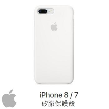 【iPhone 8 / 7 】矽膠保護殼-白色