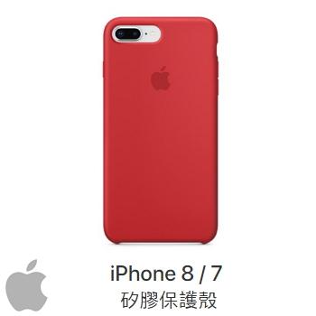 【iPhone 8 / 7 】矽胶保护壳-红色(MQGP2FE/A)
