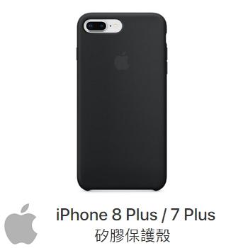 【iPhone 8 Plus / 7 Plus 】矽胶保护壳-黑色(MQGW2FE/A)