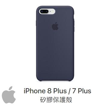 【iPhone 8 Plus / 7 Plus 】矽胶保护壳-午夜蓝色(MQGY2FE/A)