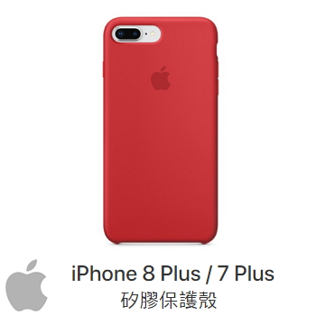 【iPhone 8 Plus / 7 Plus 】矽胶保护壳-红色(MQH12FE/A)