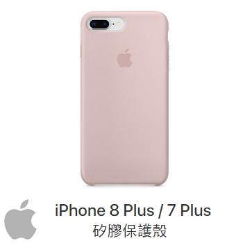 【iPhone 8 Plus / 7 Plus 】矽胶保护壳-粉沙色(MQH22FE/A)
