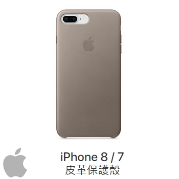 【iPhone 8 / 7 】 皮革保护壳-浅褐色(MQH62FE/A)