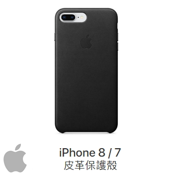 【iPhone 8 / 7 】  皮革保護殼-黑色