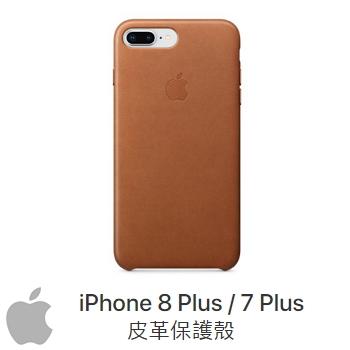 【iPhone 8 Plus / 7 Plus 】皮革保護殼-馬鞍棕色