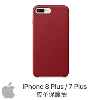 【iPhone 8 Plus / 7 Plus 】 皮革保護殼-紅色